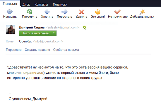 Дмитрий Сидаш: было интересно услышать мнение о своих трудах