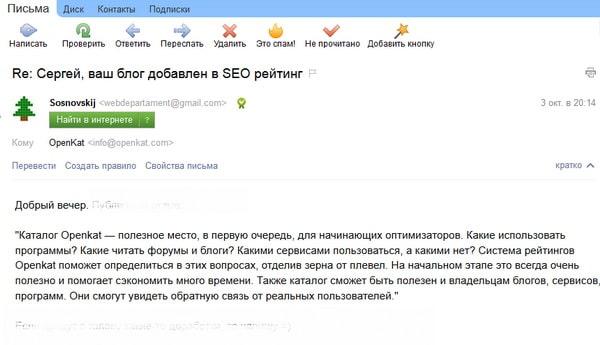sosnovskij_otziv