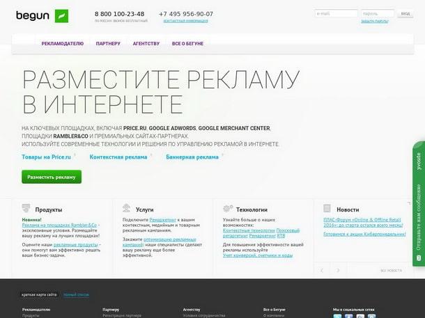 Бегун обладает плюсами перед сервисом Яндекса